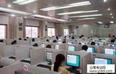 【云南考试网】2017年云南省计算机职称考试Word基础模拟及答案