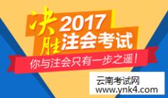 【云南考试网】2017年注册会计师须知