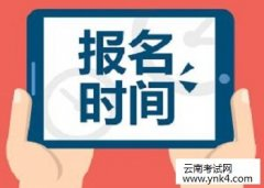 【云南考试网】2017年云南省税务师报名时间及报名入口