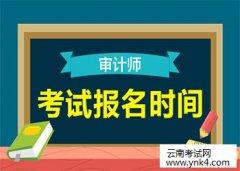 【云南考试网】2017年审计师考试报名时间:6月21日-6月27日