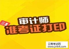 【云南考试网】2017年审计师考试准考证打印时间公布