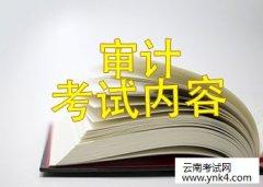 【云南考试网】2017年审计师考试内容