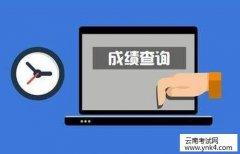 【云南考试网】2017年云南审计师考试成绩查询
