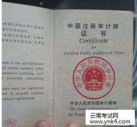 【云南考试网】2017年云南审计师考试证书领取