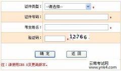 【云南考试网】2017年职称英语准考证打印时间及打印入口