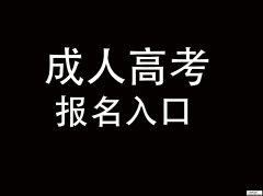 【云南考试网】2017年成人高考报名入口