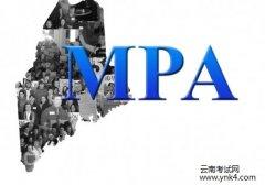 【云南考试网】2017年云南MPA证书领取