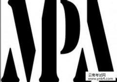 【云南考试网】2017年MPA考试报名