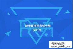 2017年软考程序员考试大纲【云南考试网】
