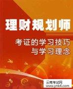 【云南考试网】2017年理财规划师学习方法