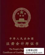 【云南考试网】2017年注册会计师全国统一考试大纲