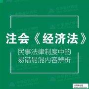 【云南考试网】2016年注册会计师考试《经济法》真题新教材版