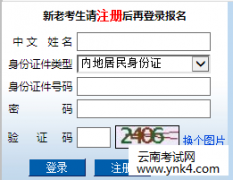 【云南考试网】2017年云南注册会计师考试准考证入口