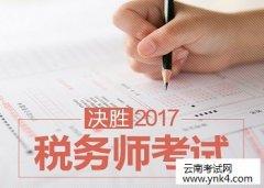 【云南考试网】2017年税务师《涉税服务实务》考试模拟题