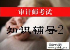 【云南考试网】2017年中级审计师法律知识辅导二