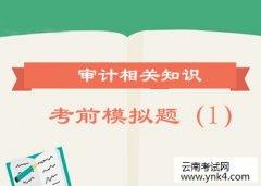 【云南考试网】2017年《审计相关知识》考前模拟试题(1)