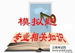 【云南考试网】2017年《专业相关知识》预测题(2)