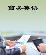 【云南考试网】2017商务英语高级完形填空模拟题及答案3