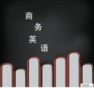 【云南考试网】2017商务英语考试(一级)大纲