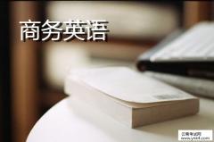 【云南考试网】2017年商务英语(BEC)高级阅读习题精讲一