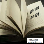 【云南考试网】2017年商务英语(BEC)高级阅读习题精讲二