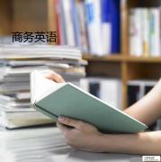 【云南考试网】2017年商务英语(BEC)高级阅读习题精讲三