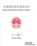 【云南考试网】2017商务英语证书领取