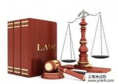 【云南考试网】2017年法律硕士大纲及解析