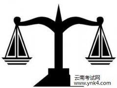 【云南考试网】2017考研专业课大纲解析:法律硕士刑法备考建议