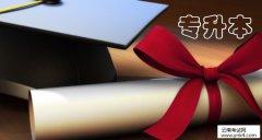 【云南考试网】2017年云南专升本考试准考证打印时间公布