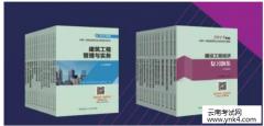 【云南考试网】2017年一级建造师教材大纲新规定