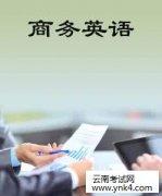 商务英语中级考试历年真题1-云南考试网