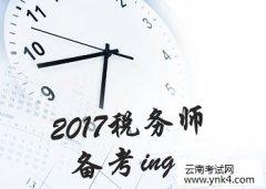 【云南考试网】2017年税务师考试内容