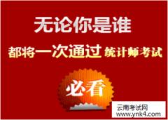 【云南考试网】2017年统计师考试基本内容