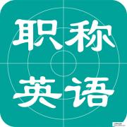 【云南考试网】2017职称英语证书领取通知