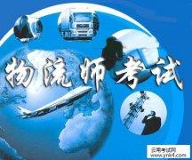 【云南考试网】2011年助理物流师考试理论知识真题及答案(部分一