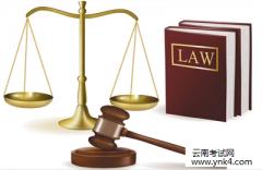 【云南考试网】2017年云南法律硕士考试报名