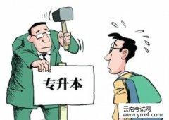 【云南考试网】2017年云南专升本考试报考条件