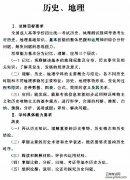 【云南考试网】2017年专升本历史考试大纲