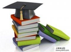 【云南考试网】2017年专升本考试科目