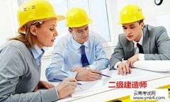 【云南考试网】2017年一级建造师《机电工程》考试真题及答案解析