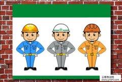 【云南考试网】云南2017年一级建造师《建设工程经济》考试大纲