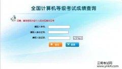 2017年云南计算机等级考试成绩查询【云南考试网】