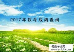 2017年微软成绩查询【云南考试网】