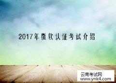 2017年微软认证考试介绍【云南考试网】