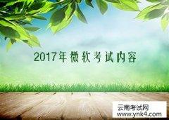 2017年微软考试内容【云南考试网】
