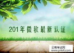 201年微软最新认证【云南考试网】