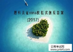 2017年思科认证ccna模拟试题及答案(一)【云南考试网】