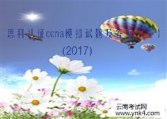 2017年思科认证ccna模拟试题及答案(二) 【云南考试网】