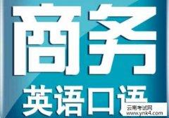 【云南考试网】2017年商务英语预测题・答案解析